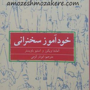خلاصه کتاب خود آموز سخنرانی